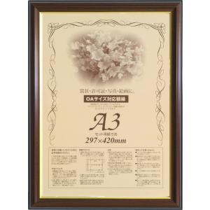 OA額縁 ポスター額縁 フレーム 木製 栄誉(0150) B5サイズ|touo