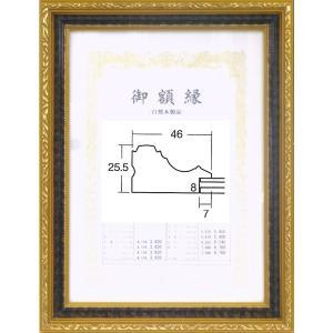賞状額縁 フレーム 許可証額縁 木製 寸五寸金雲(0325) 八二サイズ|touo
