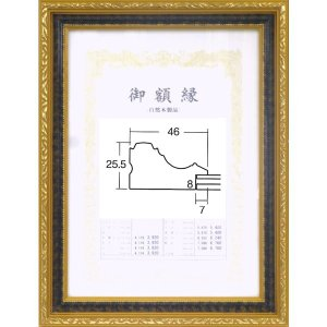 賞状額縁 フレーム 許可証額縁 木製 寸五寸金雲(0325) 褒賞サイズ B3サイズ|touo