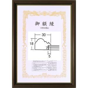 賞状額縁 フレーム 許可証額縁 木製 1113-1 八二サイズ|touo