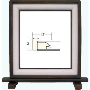 額縁 アートフレーム 色紙額縁 木製 硯屏 4804 (1/4) touo