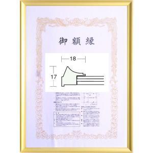 賞状額縁 フレーム 許可証額縁 アルミ製 5003 中賞サイズ B4サイズ|touo
