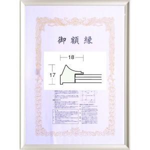 賞状額縁 フレーム 許可証額縁 アルミ製 5003 八二サイズ|touo