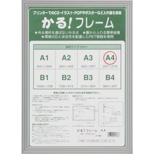 額縁 OA額縁 ポスター額縁 アルミフレーム 5008 A2サイズ 594X420mm|touo