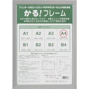 額縁 OA額縁 ポスター額縁 アルミフレーム 5008 A3サイズ 420X297mm|touo