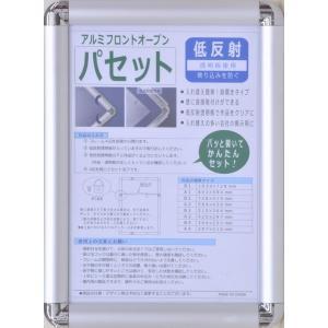 額縁 OA額縁 ポスター額縁 アルミフレーム フロントオープン 低反射透明版使用パセット 5014 A2サイズ 594X420mm|touo