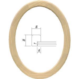 額縁 楕円形額縁 アートフレーム 木製 5266 楕円150X100mmサイズ|touo