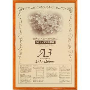額縁 OA額縁 ポスター額縁 木製フレーム 5585 B4サイズ|touo