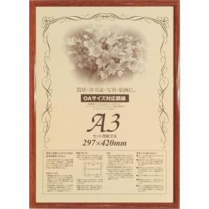 額縁 OA額縁 ポスター額縁 木製フレーム 5585 A4サイズ|touo