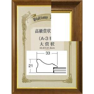賞状額縁 フレーム 許可証額縁 木製 5626 八二サイズ|touo