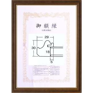賞状額縁 フレーム 許可証額縁 木製 魁3(5703) 勲記サイズ|touo