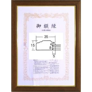 賞状額縁 フレーム 許可証額縁 木製 魁5(5705) 褒賞サイズ B3サイズ|touo