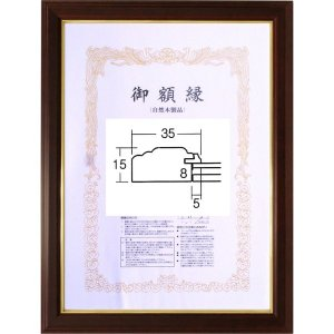 賞状額縁 フレーム 許可証額縁 木製 魁5(5705) 中賞サイズ B4サイズ|touo
