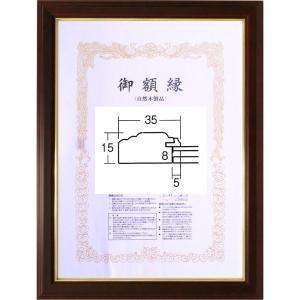 賞状額縁 フレーム 許可証額縁 木製 魁5(5705) 八二サイズ|touo