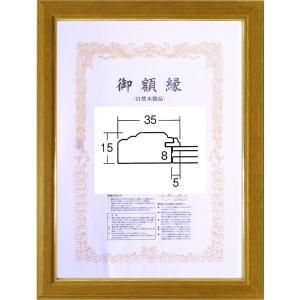 賞状額縁 フレーム 許可証額縁 木製 魁5(5705) 勲記サイズ|touo