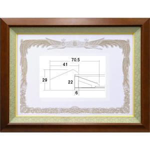 賞状額縁 フレーム 許可証額縁 木製 二重アクリル仕様 5890 勲記サイズ|touo