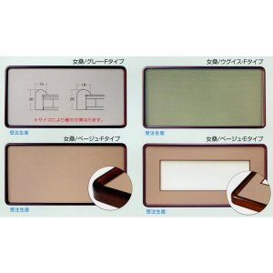 和風額縁 書道額縁 アートフレーム 木製 6453 全紙1/2サイズ Eタイプ A布・B布|touo