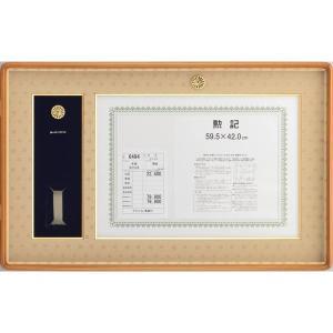 額縁 叙勲額縁 木製フレーム 勲記勲章額 勲章ケース収納タイプ 6494|touo