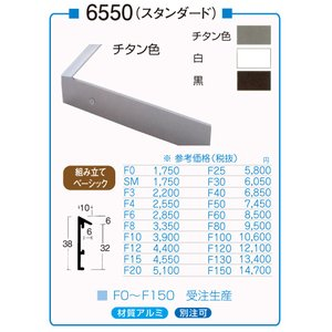 額縁 油彩額 油絵額縁 アルミフレーム 仮縁 6550 サイズF50号|touo