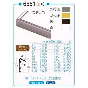 額縁 油絵額縁 油彩額縁 アルミフレーム 6551 サイズF8号|touo