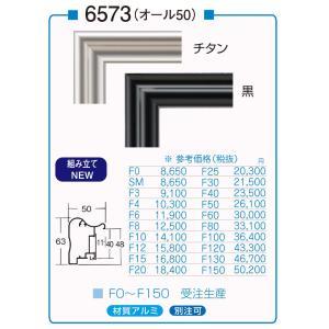 額縁 油絵額縁 油彩額縁 アルミフレーム 6573 サイズF80号|touo