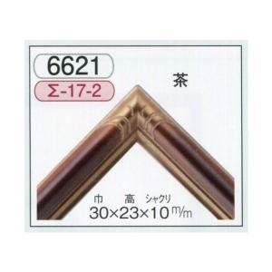 額縁 デッサン額 木製フレーム 手作り ハンドメイド UVカットアクリル仕様6621 リト大判サイズ|touo
