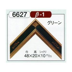 額縁 デッサン額 木製フレーム 手作り ハンドメイド 6627 リト大判サイズ|touo