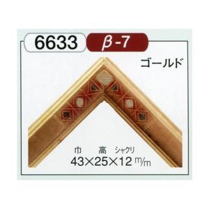 額縁 デッサン額 木製フレーム 手作り ハンドメイド 6633 リト大判サイズ|touo