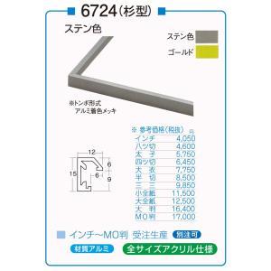 額縁 デッサン額 アルミフレーム アクリル仕様 6724 (杉型) 大判サイズ touo