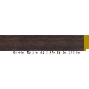 額縁 オーダーメイド額縁 オーダーフレーム 油絵用額縁 8151 ブラウン 組寸サイズ400|touo
