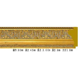額縁 オーダーメイド額 オーダーフレーム 油絵額縁 9339 ゴールド 組寸サイズ2600 F80 P80 M80|touo