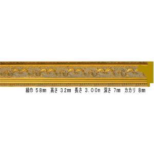 額縁 オーダーメイド額縁 オーダーフレーム デッサン用額縁 9347 ゴールド 組寸サイズ2700|touo