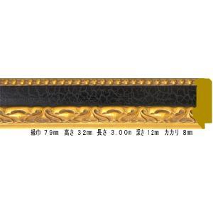額縁 オーダーメイド額縁 オーダーフレーム デッサン用額縁 9369 黒/金 組寸サイズ3100|touo
