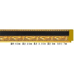 額縁 オーダーメイド額縁 オーダーフレーム デッサン用額縁 9370 黒/金 組寸サイズ3100|touo