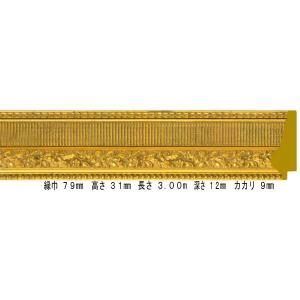 額縁 オーダーメイド額 オーダーフレーム デッサン額縁 9387 ゴールド 組寸サイズ1100 三三|touo