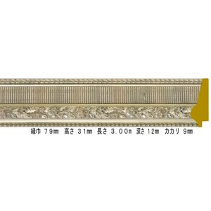 額縁 オーダーメイド額縁 オーダーフレーム デッサン用額縁 9387 シルバー 組寸サイズ2900|touo