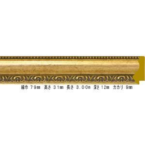 額縁 オーダーメイド額 オーダーフレーム デッサン額縁 9390 ゴールド 組寸サイズ3100|touo