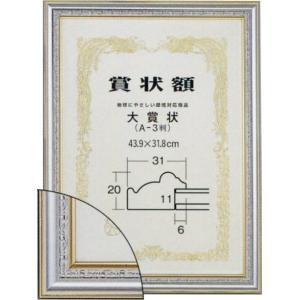 賞状額縁 フレーム 許可証額縁 9557 尺七大サイズ A4サイズ|touo