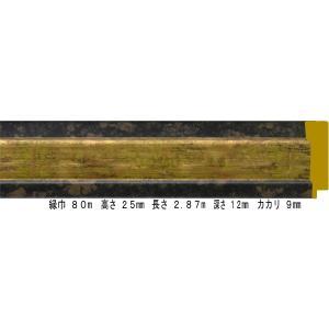 額縁 オーダーメイド額縁 オーダーフレーム デッサン用額縁 9653 ゴールド 組寸サイズ2500 B0|touo