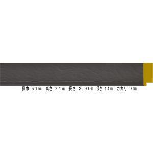 額縁 オーダーメイド額 オーダーフレーム デッサン額縁 9899 ブラック 組寸サイズ3100|touo