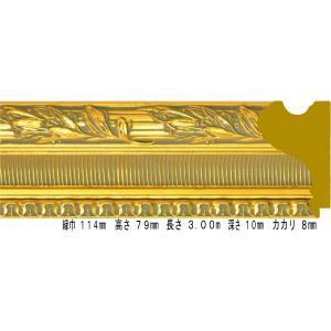 額縁 オーダーメイド額 オーダーフレーム デッサン額縁 DM1382 ゴールド 組寸サイズ3100|touo
