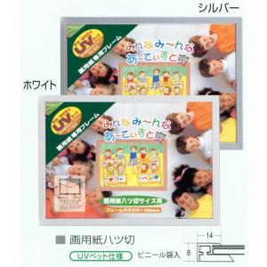 額縁 画用紙額縁 アルミフレーム 5008 八ッ切サイズ|touo