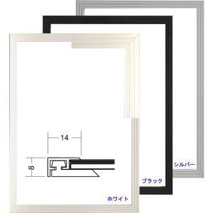 OA額縁 ポスター額縁 アートフレーム アルミフレーム 5008 A3サイズ 420X297mm|touo