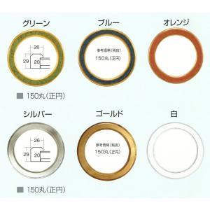 額縁 円形額縁 木製フレーム 5262 正円150mmサイズ|touo