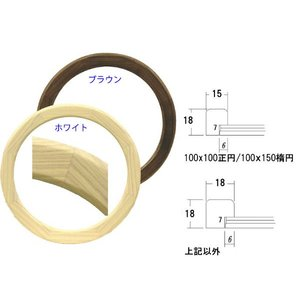 額縁 円形額縁 木製フレーム 5266 正円150mmサイズ|touo