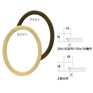 額縁 楕円形額縁 木製フレーム 5266 楕円150X100mmサイズ|touo