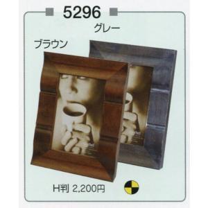 額縁 フォトフレーム 写真立て 木製フレーム 5296 ハガキサイズ touo