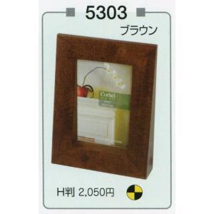額縁 フォトフレーム 写真立て 木製フレーム 5303 ハガキサイズ|touo
