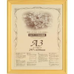 額縁 OA額縁 ポスター額縁 木製フレーム 5623(桧) B4サイズ|touo
