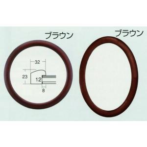額縁 楕円形額縁 木製フレーム 5630 楕円500X350mmサイズ|touo